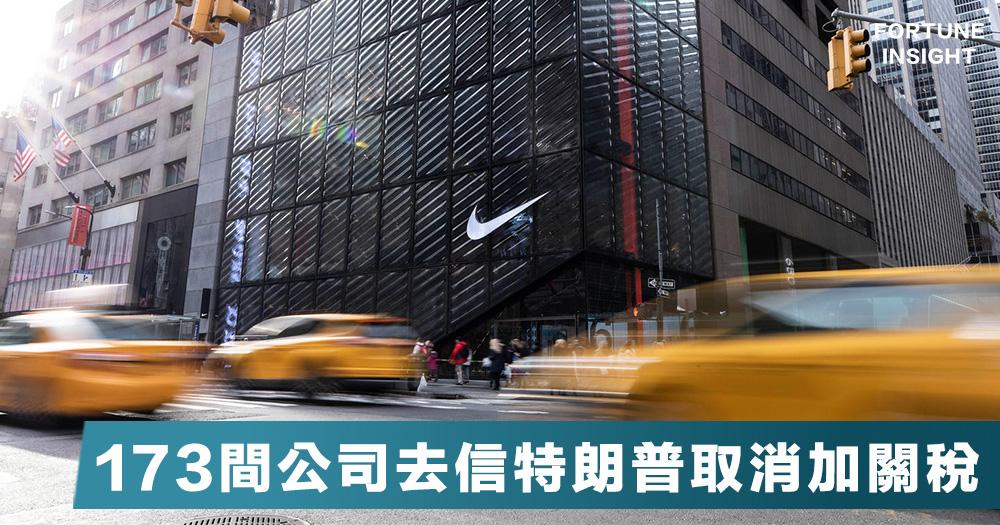 【取消關稅】Nike、Adidas等合共173間公司聯署去信特朗普「立即停止對中國生產的鞋加徵關稅」。