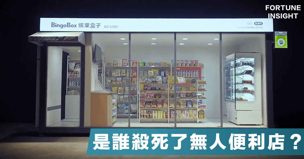 【大勢已去】無人便利店的絕路!燒光40億人民幣,共享單車後又一場失控狂歡。