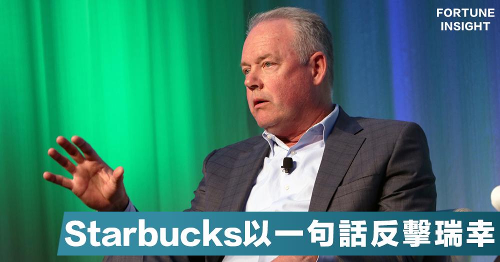 【不足為懼?】對於來自瑞幸咖啡的挑戰,Starbucks CEO反擊:單靠折扣是不可能持續的。