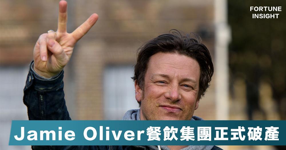 【光環褪色】英國名廚 Jamie Oliver 餐飲集團正式宣布破產,約1300員工恐失業。