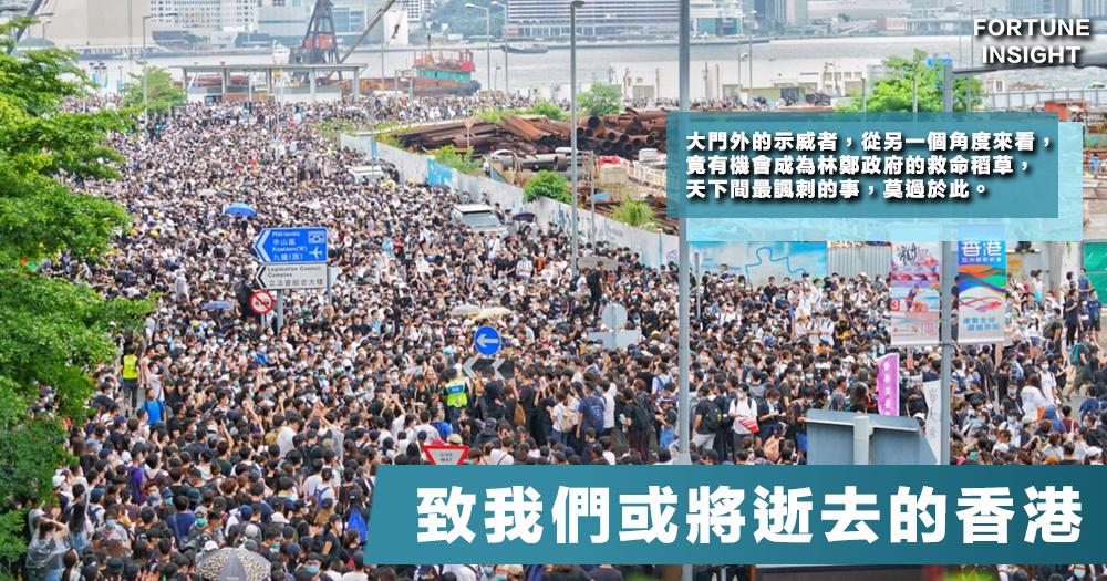 致我們或將逝去的香港|FI 編輯部|Fortune Insight