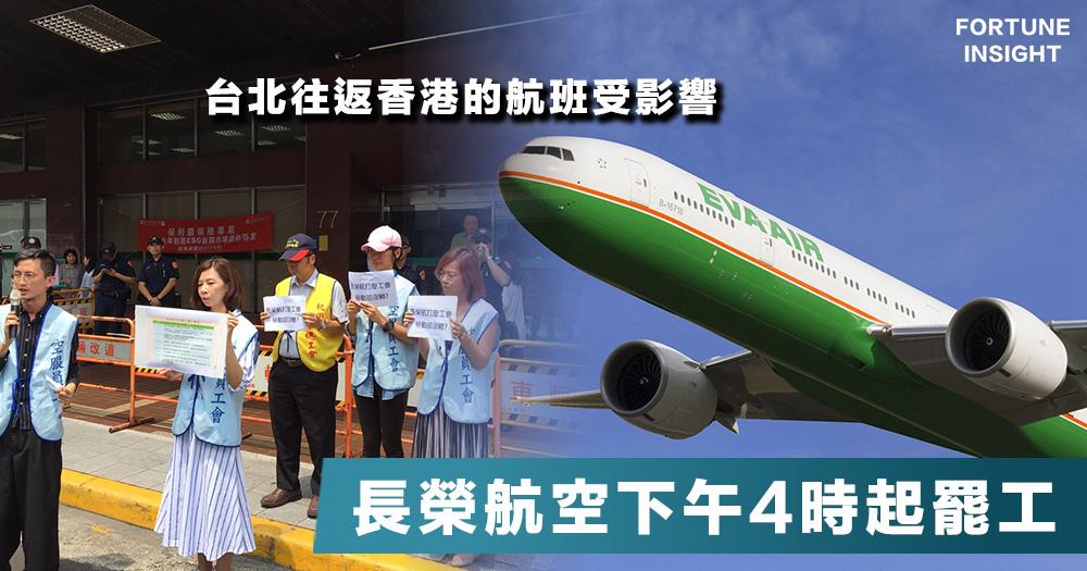 【據理力爭】長榮航空勞資雙方談判破裂,下午4時起罷工。
