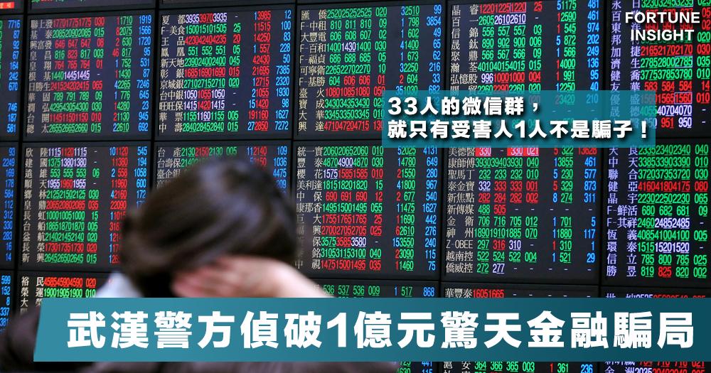 【驚天騙局】武漢警方破獲金融詐騙集團1億人民幣騙案,33人的微信群只有1人不是騙子
