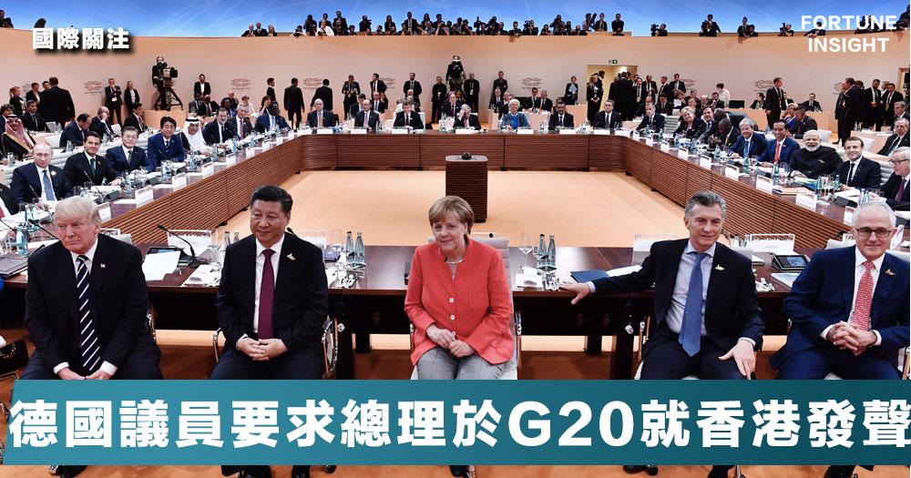 【國際關注】德國議員要求德國總理於G20就反送中發聲