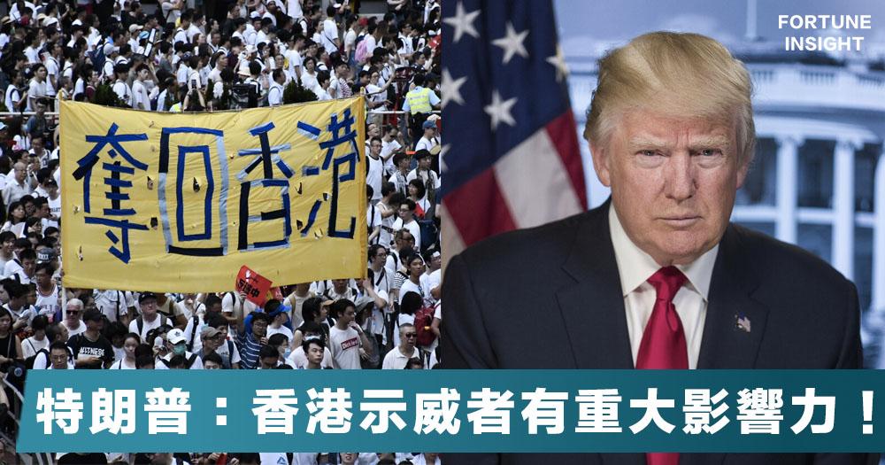 【美港關係】特朗普給反送中示威者的信息:香港示威者有重大影響力!