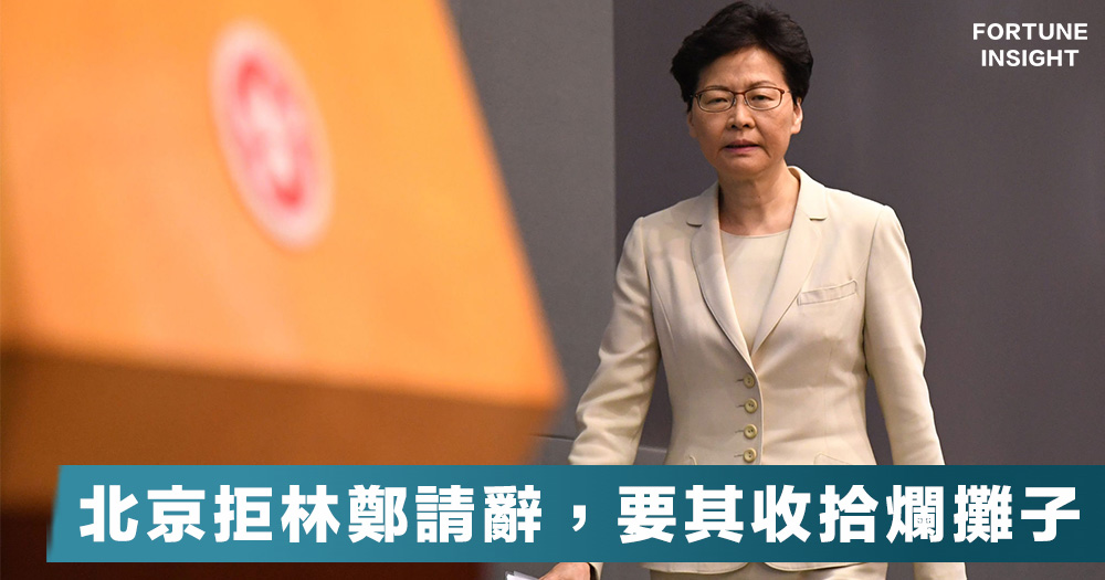 【爛攤子】《金融時報》引述知情人士指:林鄭曾多次提出請辭,惟北京拒絕。