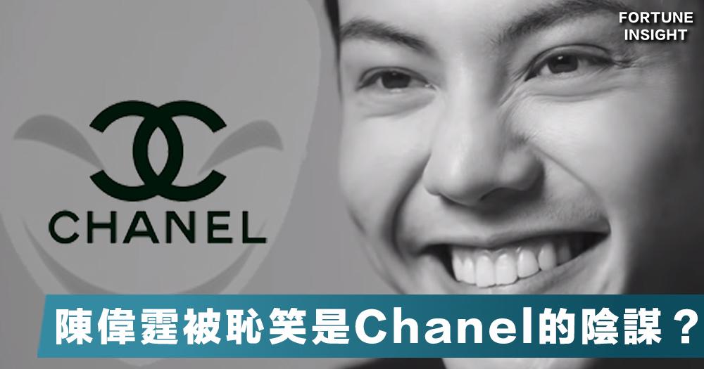 【廣告奇謀】陳偉霆的廣告在香港被恥笑其實是Chanel的陰謀?