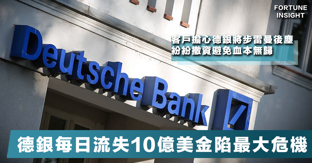 【德銀爆煲?】德意志銀行繼上周大規模裁員消息再陷危機,對沖基金每日被領走10億美金