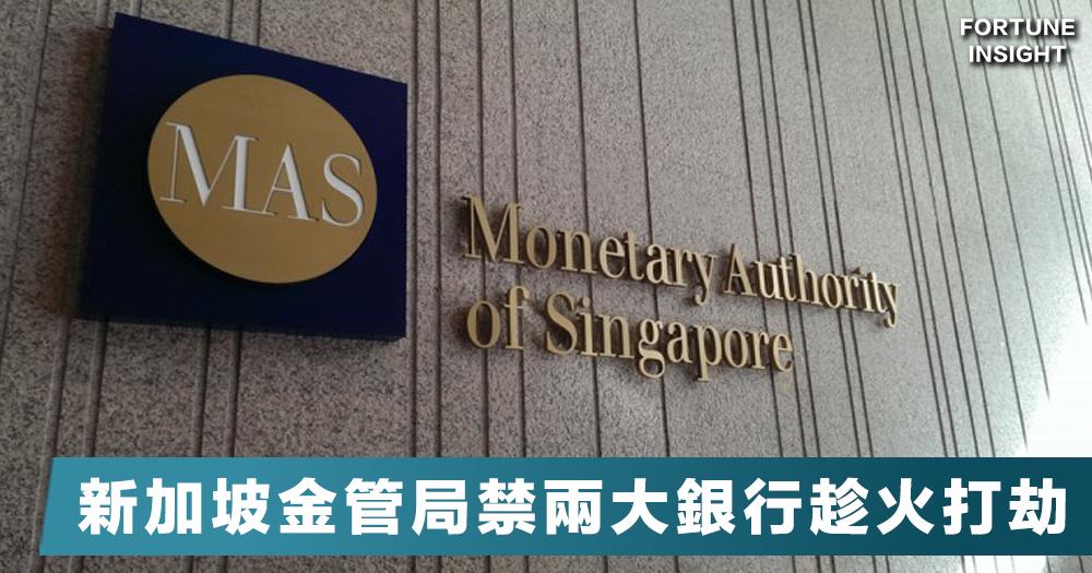【謹遵操守】新加坡金管局勒令兩大銀行不可趁政局動盪搶奪香港財務生意