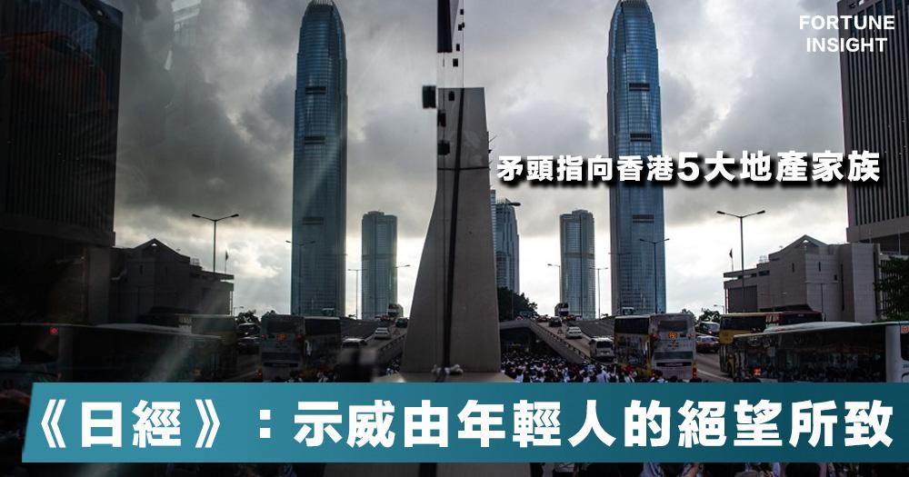 【反送中示威】《日經》:背後主因是香港青年對前景感絕望,點名批香港5大地產家族。