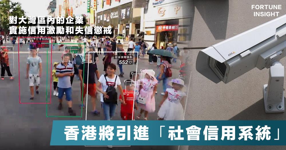 【人人自危】《1984》成現實?廣東省政府公布計劃:香港將實施「社會信用系統」。