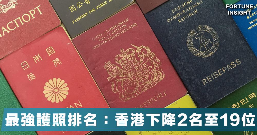 【最強護照】最新世界護照排名公佈,香港以168個免簽證地獲第19名