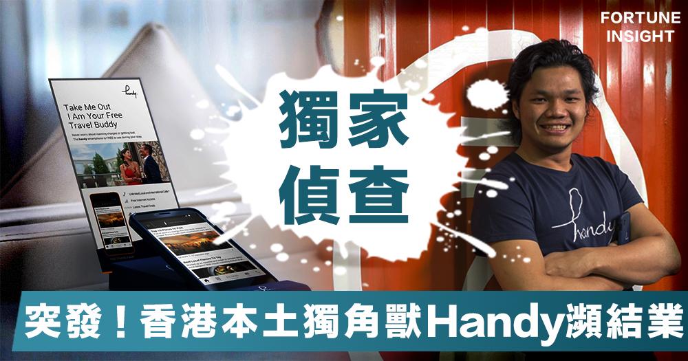 【FI獨家偵查】香港首間獨角獸之死?Handy金主壯士斷臂,公司疑炒9成員工瀕結業