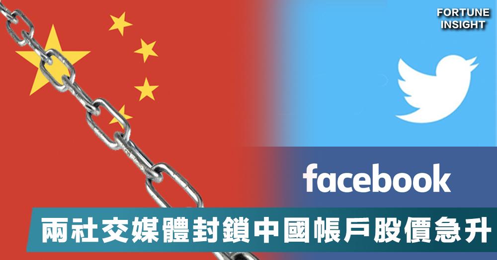 【網絡隔離】Twitter與Facebook相繼關閉大量中國帳戶,股價隨即分別上升2.8%及1.3%