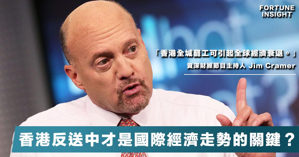 【國際亂局】《CNBC》主持人克萊默:「香港停工對全球經濟的影響較中美貿易戰更為嚴重。」