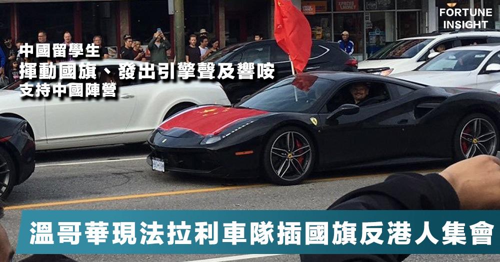 【炫富招禍】中國留學生駕超跑插國旗現身溫哥華,高呼愛國反港人集會,卻怕被起底急刪片