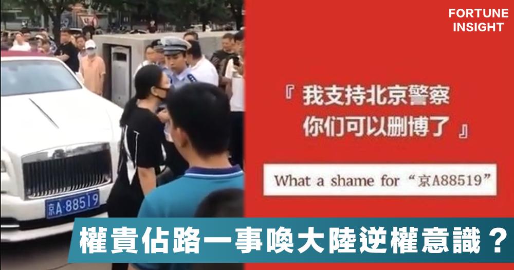 【星星之火】北京權貴佔醫院應急通道,大陸網民:「我們是否錯怪香港廢青了」