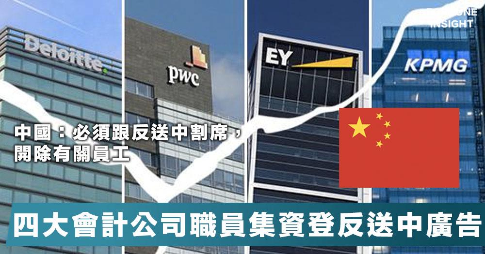 【中國施壓】香港四大會計師行被中國媒體強烈譴責,員工集資登廣告支持反送中