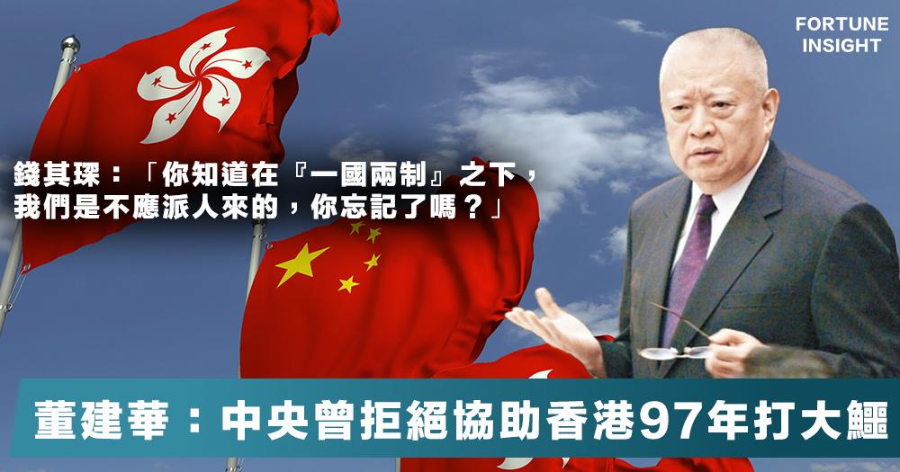 【自行判斷】當年亞洲金融風暴,中國或是香港最大恩人?董建華2017年揭「曾向中央求助但被拒絕」。
