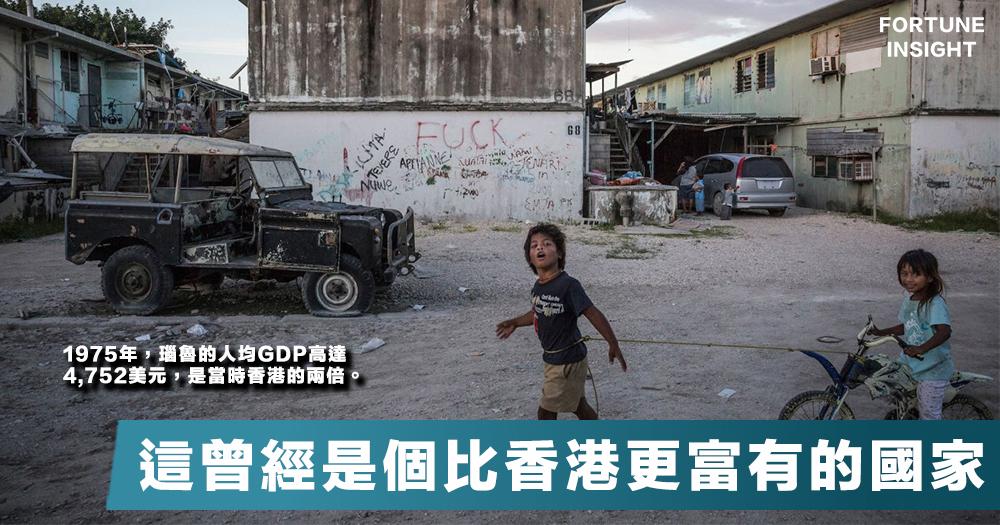 【瑙魯悲歌】一個國民收入曾經是香港兩倍的國家,為甚麼在短短10年內淪為了發展中國家?