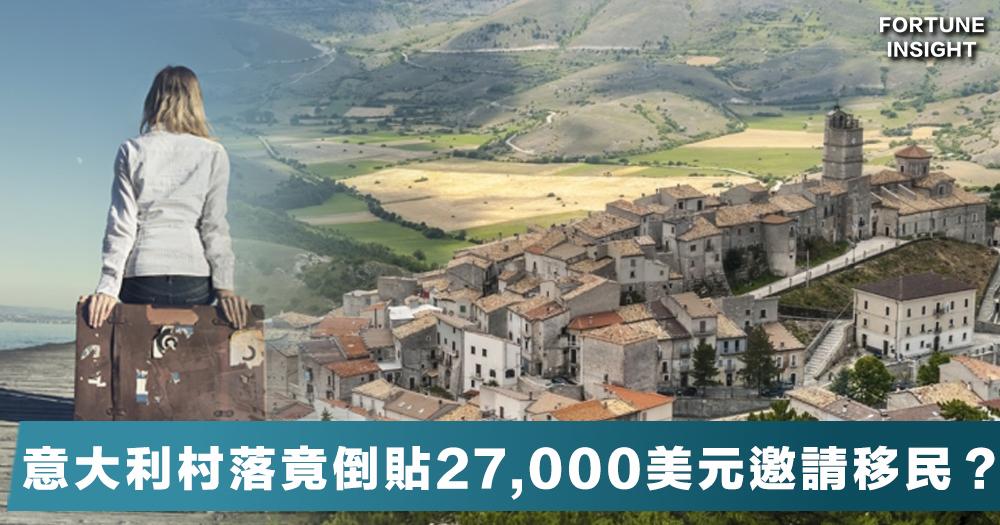 【移民聖地】意大利村莊倒貼27,000美元邀請移民居住,卻是個清新亮麗的世外桃源?