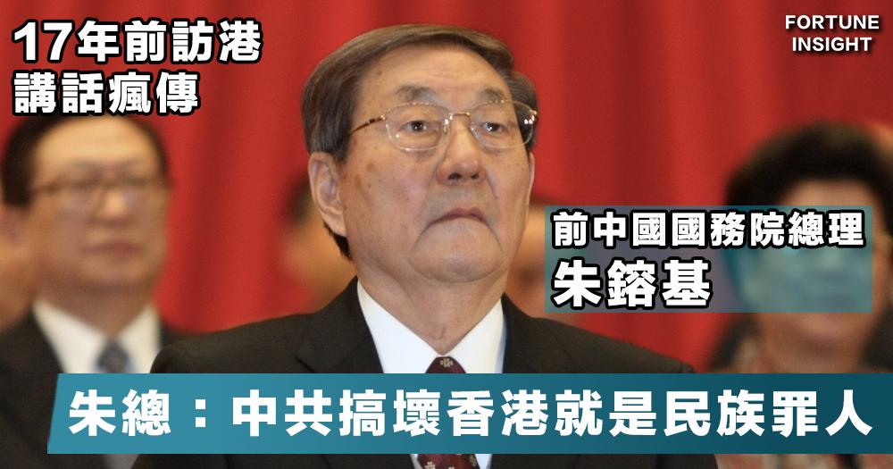 【今非昔比】前國務院總理朱鎔基17年前訪港講話網絡瘋傳,指「中共如把香港搞壞就是民族罪人!」
