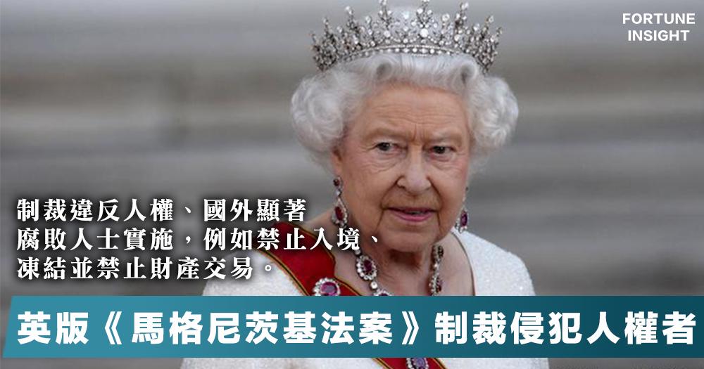 【英國制裁】外媒消息:英女王可能會在稍後發表的英女王演說中,提及推出《馬格尼茨基法案》。