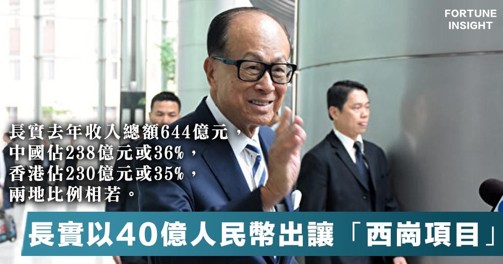【開拓內地】長實集團將大連「西崗項目」出讓予融創中國,作價逾40億元人民幣。