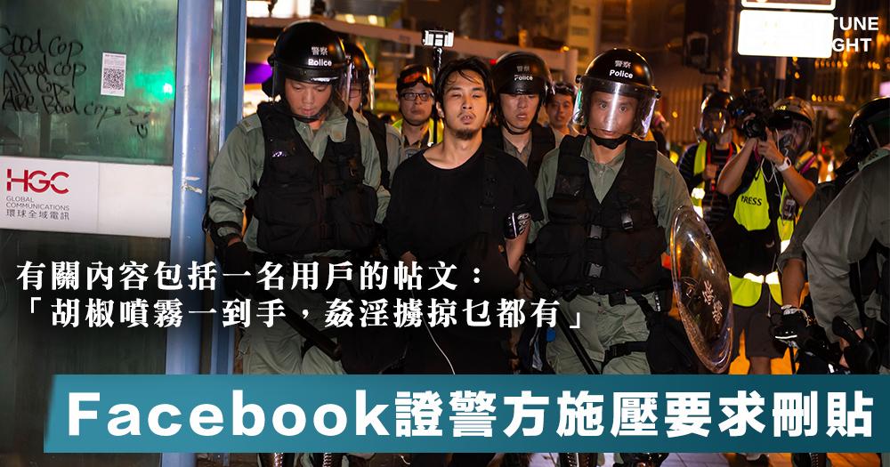 【和你禁言】網傳警務處曾兩度去信Facebook要求刪除含「濫暴」、「謀殺市民」等貼文