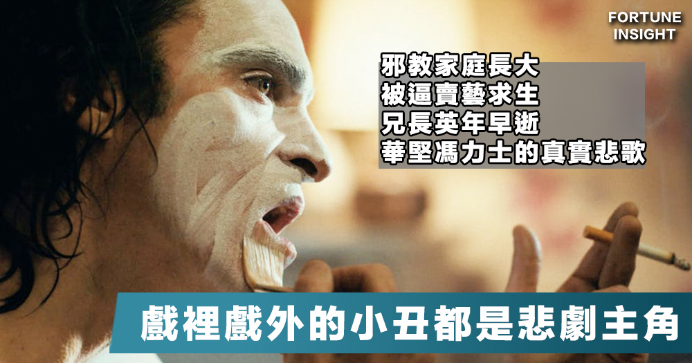【悲劇主角】《小丑》華堅馮力士戲內演活了社會悲歌,戲外的他亦是個遭遇無數悲劇的角色