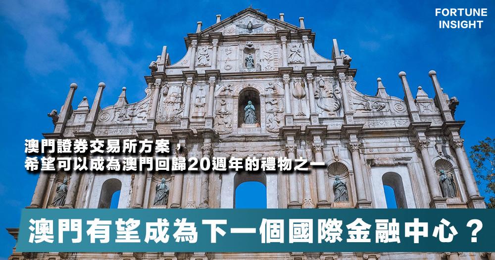 【指日可待】繼上海及深圳,中央圖以澳門取替香港成為國際金融中心?