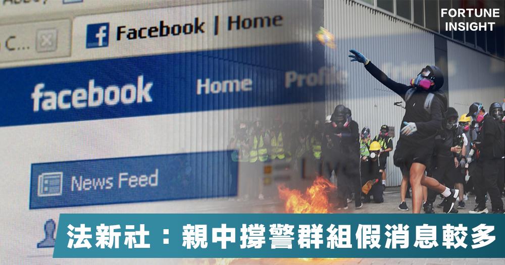 【孰真孰假】法新社查證香港新聞真偽,證實親中撐警群組假消息較多