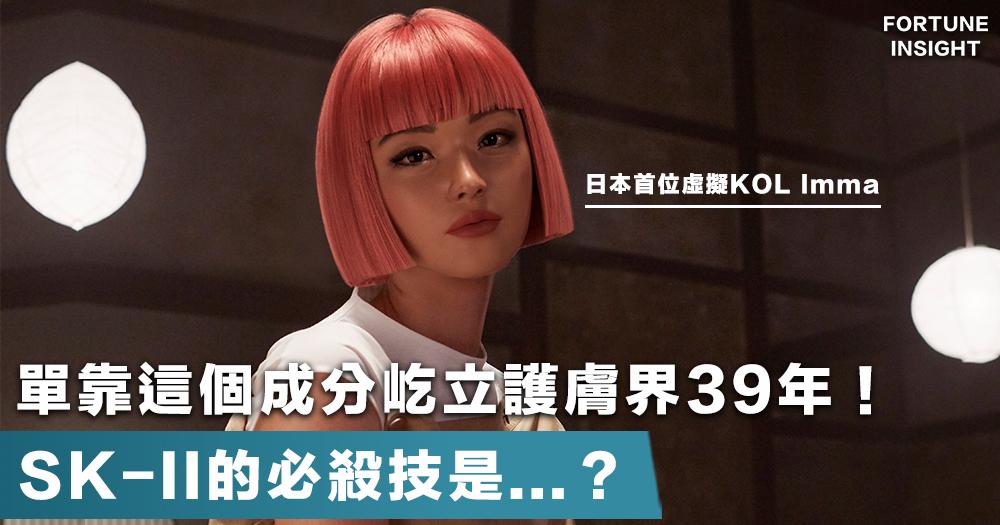 SK-II 再次為宣傳企劃帶來新高度!竟然邀來日本首位虛擬KOL Imma?