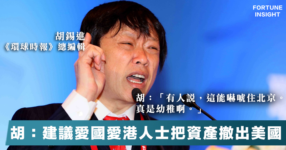【一個中國】胡錫進:美國參議院囂張地通過了「香港人權與民主法案」,我覺得它應該改名叫「支持香港暴力法案」