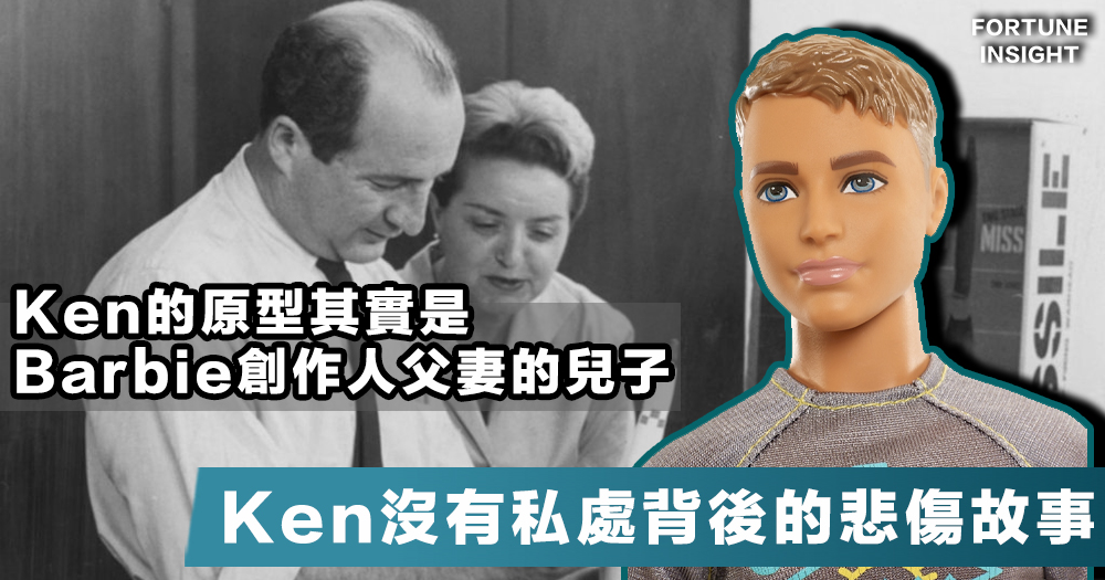 【性別哲學】Barbie 的男朋友 Ken 沒有男性生殖器的設計,背後更蘊藏了一段悲傷的人生