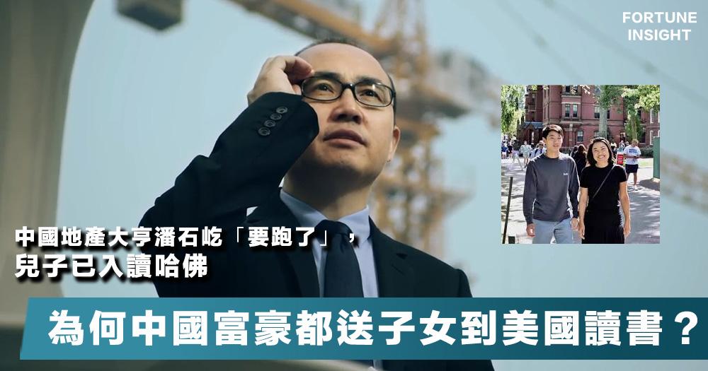 【崇洋媚外】為何中國富豪都送子女到美國讀書?中國地產大亨潘石屹要跑了,兒子已入讀哈佛。