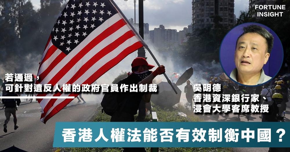 【外國勢力?】參眾議院一致通過香港人權法,吳明德:紮根香港的內地權貴心底裏很高興。