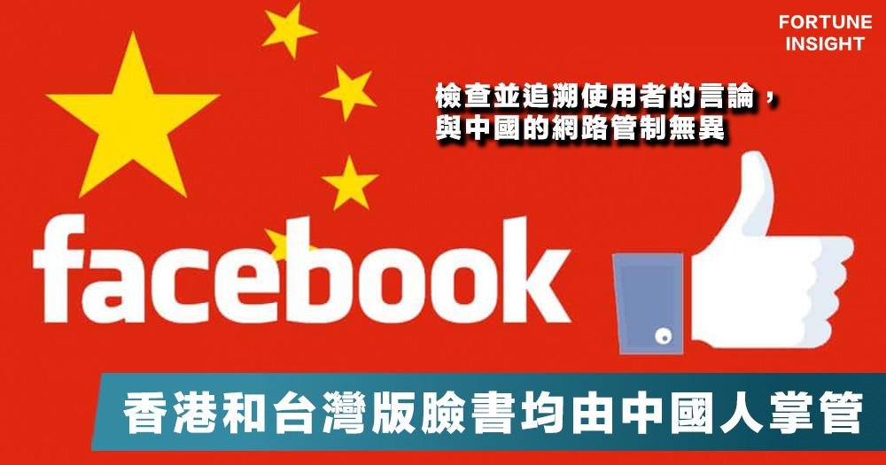 【全面監控】香港和台灣版Facebook均由中國人掌管,批評中國違反「社群守則」。