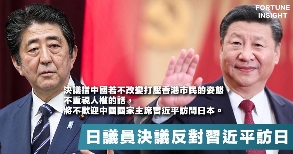 【中日關係】日議員決議反對習近平訪日,要求政府重視香港人權以及中日問題