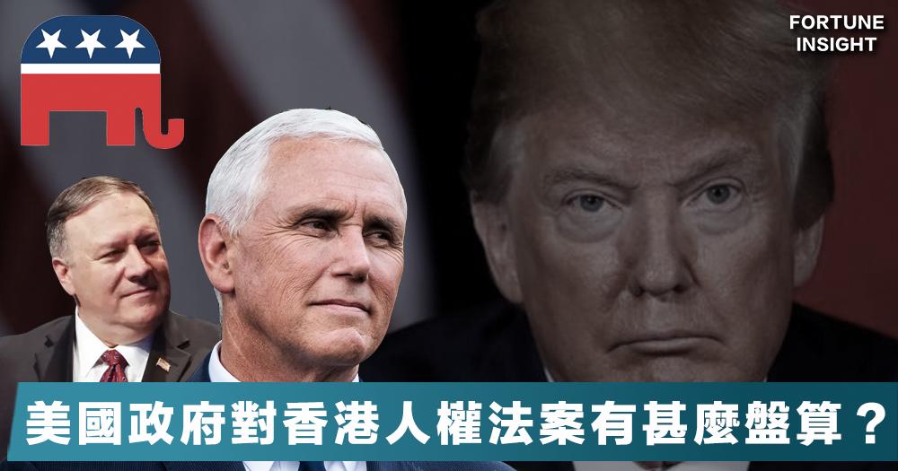 【何去何從】美國國會將就香港人權法案展開全體表決,從美國政府的反應洞悉他們的老謀深算
