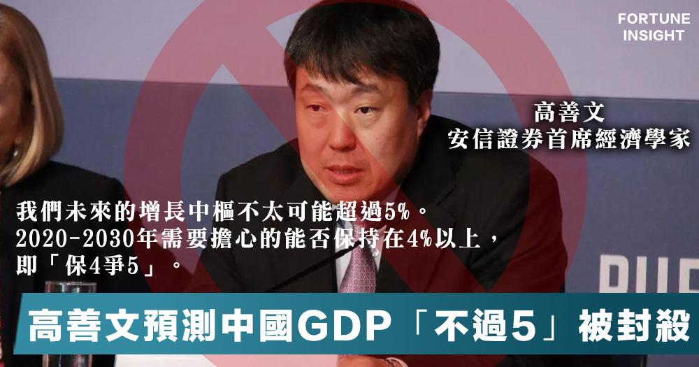 【被噤聲】中國No.1經濟師高善文「中國GDP增速不會超過5%」言論被封殺,原因是「不符合官方腔調」