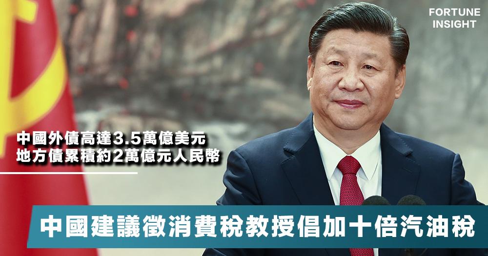 【債台高築】中國徵消費稅還債:地方債累積約2萬億,復旦教授倡加十倍汽油稅網民怒轟。