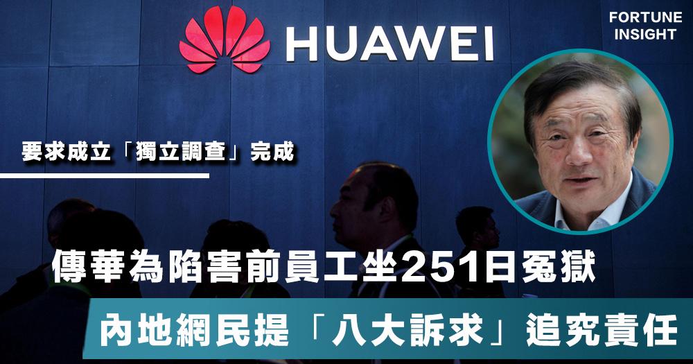 【民怨四起】傳華為誣告前員工拘押251天:內地網民震怒,提出「八大訴求」追究華為責任。
