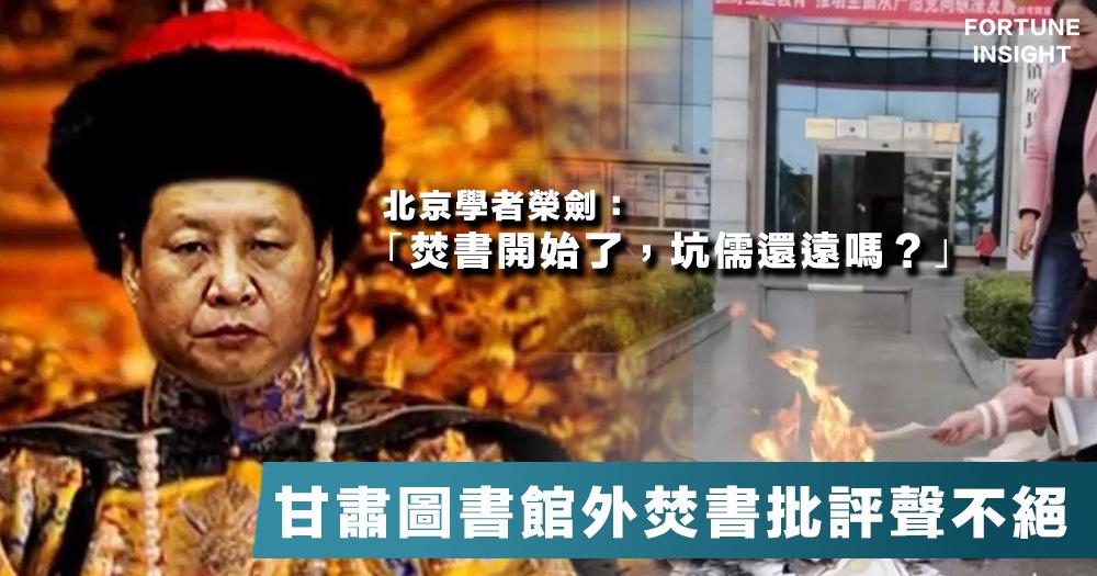 【箝制思想】甘肅圖書館外焚書捱轟,北京學者:「焚書開始了,坑儒還遠嗎?」