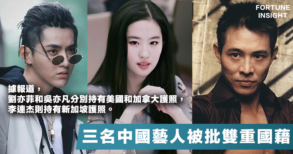 【不容二心】中國將清算雙重國藉人士?三名知名藝人遭點名批評