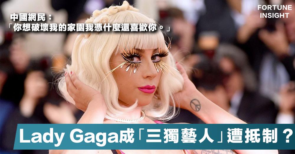 【捕風捉影】Lady Gaga成中國內地又一抵制對象?內地網民:國家面前無偶像!
