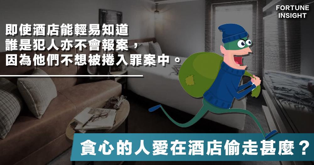 【貪婪心理】貪心的人會從豪華酒店中偷走甚麼物件?居然連野豬的頭也成為目標!