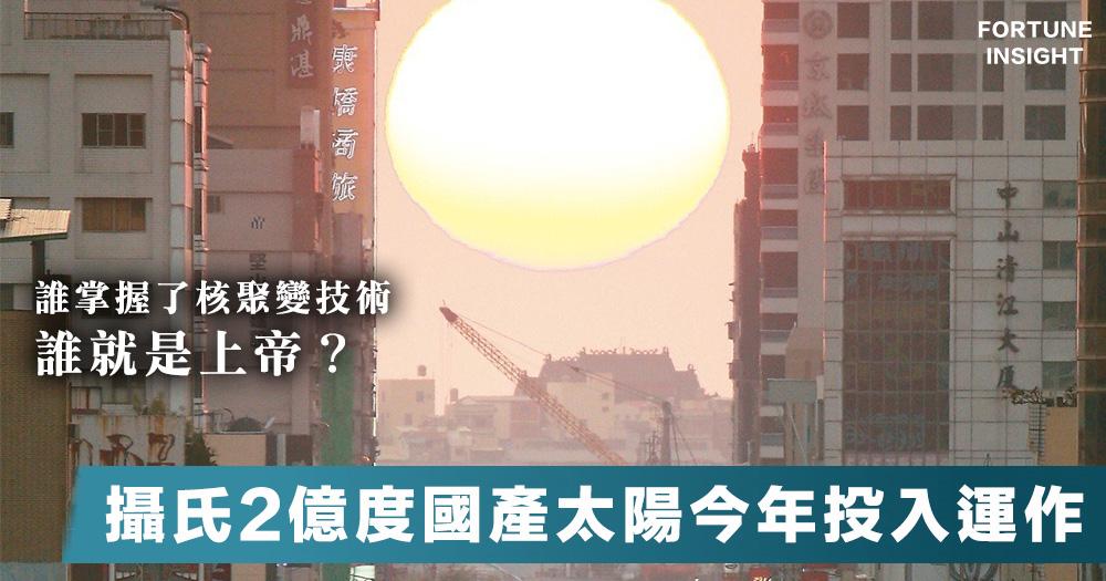 【科技戰】中國製核融合反應器「人造太陽」預2020年可投入運作,裝置溫度超過2億攝氏度