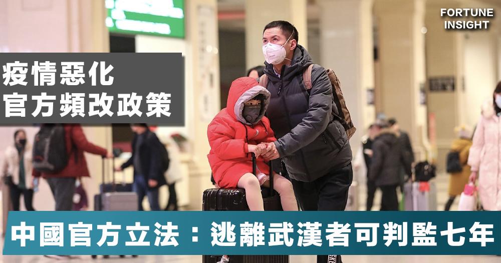 【嚴懲疫者?】中國緊急立法稱防疫症擴散,擅自逃離武漢者可判監七年!