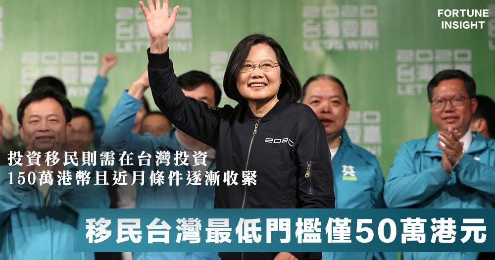 【自由彼岸】要呼吸「自由的空氣」,創業移民到台灣最低門檻僅50萬元港幣